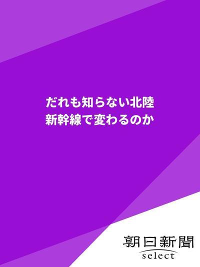 だれも知らない北陸 新幹線で変わるのか-電子書籍