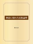 神道に現れた民族論理-電子書籍