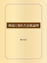 神道に現れた民族論理