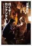 行くぞ!ロシナンテス-電子書籍