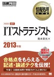 情報処理教科書 ITストラテジスト 2013年版-電子書籍