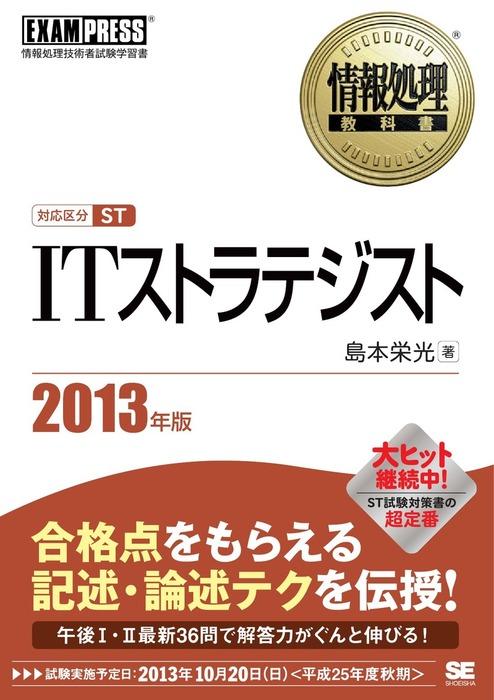 情報処理教科書 ITストラテジスト 2013年版拡大写真