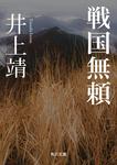 戦国無頼-電子書籍