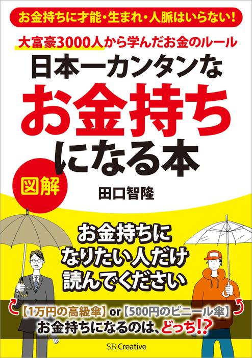 日本一カンタンなお金持ちになる本 大富豪3000人から学んだお金のルール拡大写真