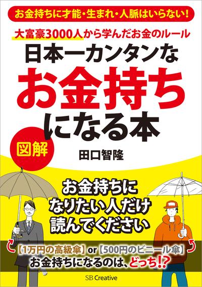 日本一カンタンなお金持ちになる本 大富豪3000人から学んだお金のルール-電子書籍