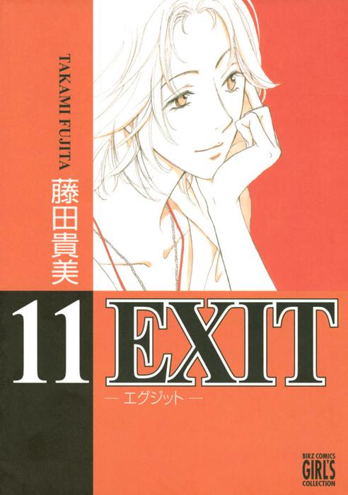 EXIT~エグジット~ (11)拡大写真