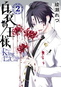 白衣の王様 2巻