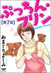 ぷっちん・フリン(分冊版) 【第7話】-電子書籍