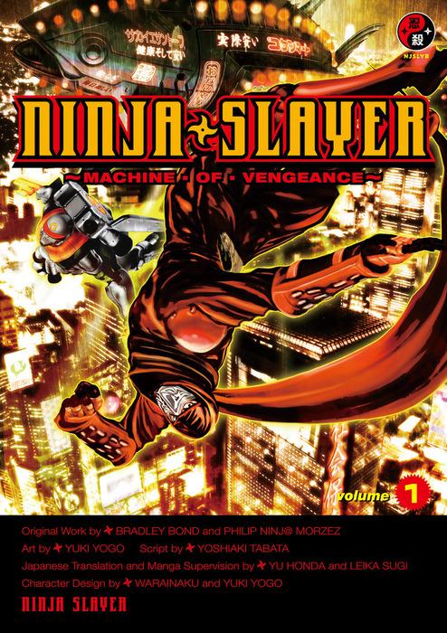 NINJA SLAYER 1 -MACHINE OF VENGEANCE-拡大写真