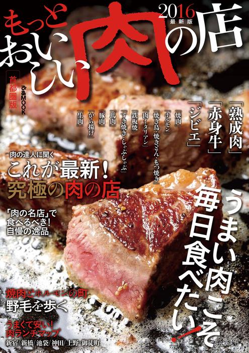 もっとおいしい肉の店2016-電子書籍-拡大画像