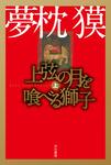 上弦の月を喰べる獅子(上)-電子書籍