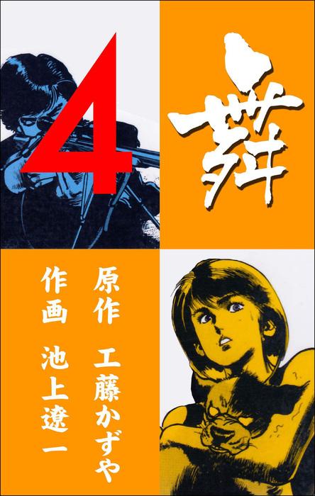 舞 MAI 4拡大写真