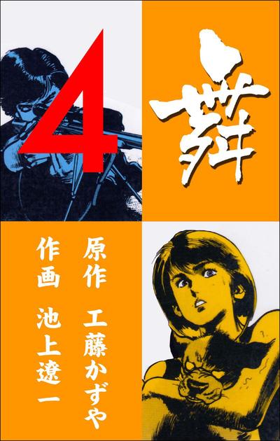 舞 MAI 4-電子書籍