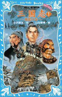 三国志(1)飛龍の巻