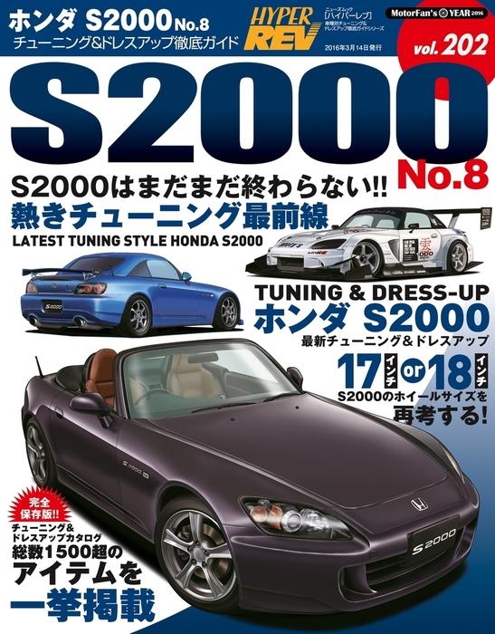 ハイパーレブ Vol.202 ホンダS2000 No.8-電子書籍-拡大画像