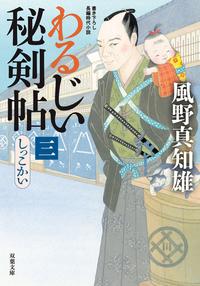 わるじい秘剣帖 : 3 しっこかい-電子書籍
