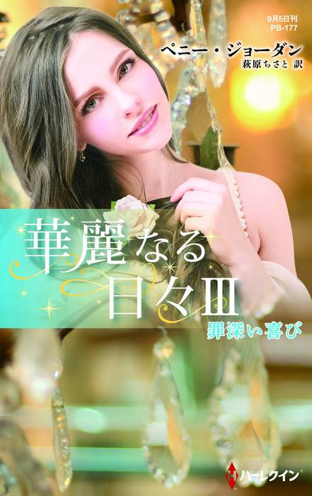 罪深い喜び【ハーレクイン・プレゼンツ作家シリーズ別冊版】拡大写真