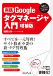 実践 Googleタグマネージャ入門 増補版-電子書籍