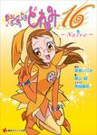 おジャ魔女どれみ16 (2) Naive-電子書籍