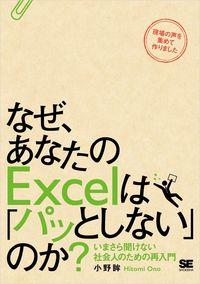 なぜ、あなたのExcelは「パッとしない」のか? いまさら聞けない社会人のための再入門-電子書籍