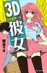 3D彼女(1)-電子書籍