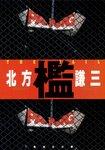 檻-電子書籍