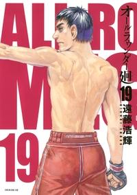 オールラウンダー廻(19)-電子書籍