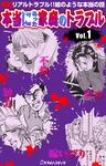 本当にあった家庭のトラブル Vol.1-電子書籍