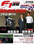 F1速報 2016 オフシーズン情報号-電子書籍