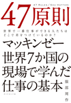 47原則【電子版限定特典付き】-電子書籍