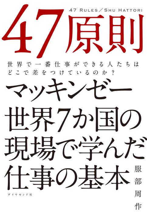 47原則【電子版限定特典付き】拡大写真