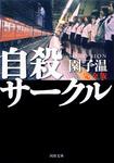 自殺サークル 完全版-電子書籍