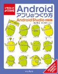 イラストでよくわかるAndroidアプリのつくり方?Android Studio対応版-電子書籍