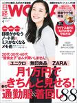 日経ウーマン 2016年 4月号 [雑誌]-電子書籍