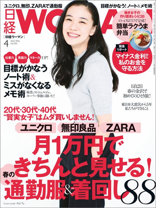 日経ウーマン 2016年 4月号 [雑誌]拡大写真