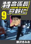 特命係長只野仁 9-電子書籍