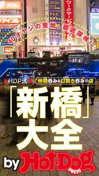 バイホットドッグプレス HDP流「新橋」大全 仲間呑み&口説き呑み 2016年3/25号 [雑誌]