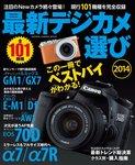 最新デジカメ選び2014-電子書籍