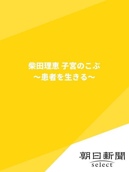 柴田理恵 子宮のこぶ ~患者を生きる~-電子書籍-拡大画像