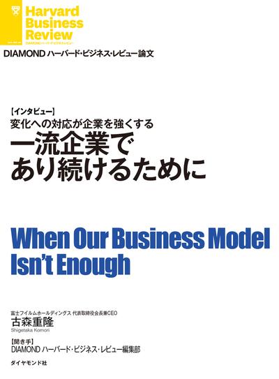 一流企業であり続けるために(インタビュー)-電子書籍