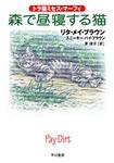 森で昼寝する猫-電子書籍
