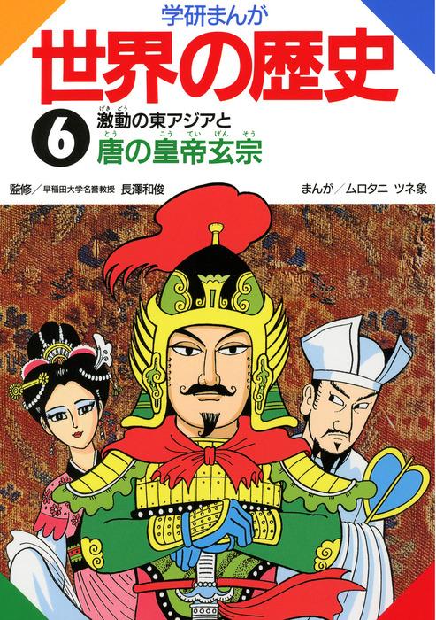 6 激動の東アジアと唐の皇帝玄宗拡大写真