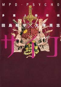 多重人格探偵サイコ(11)