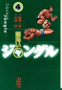 四角いジャングル(4)-電子書籍