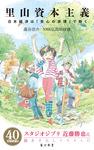 里山資本主義 日本経済は「安心の原理」で動く-電子書籍