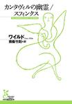カンタヴィルの幽霊/スフィンクス-電子書籍