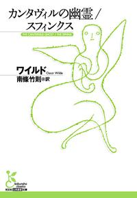 カンタヴィルの幽霊/スフィンクス