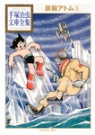 鉄腕アトム 手塚治虫文庫全集(5)-電子書籍
