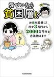 気づいたら貧困層!? お金を武器に! 月々3万円から2000万円作る方法教えます-電子書籍
