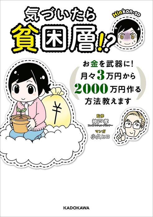 気づいたら貧困層!? お金を武器に! 月々3万円から2000万円作る方法教えます-電子書籍-拡大画像